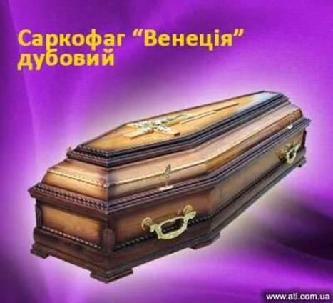 Гроб, гробы, домовина, домовини, труна, труни, гріб