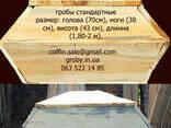 Гробы ритуальные заготовки под ткань - фото 2
