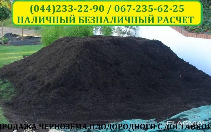Грунт плодородный, плодородная земля - чернозем