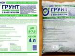 Грунт универсальный с биогумусом Вермикон®, 4 литра - фото 1