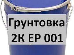 Грунтовка эпоксидная антикоррозионная 2К ЕР 001