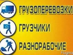 Грузчики Ялта Переезды всех видов транспорт 24-7