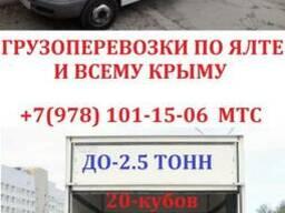 Грузоперевозки 20 кубов гидроборт по большой Ялте Крыму 24-7