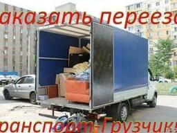 Грузоперевозки Чернигов. Квартирный переезд.