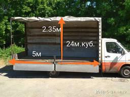 Грузоперевозки Днепр 5м. 24м. куб. до 2т.