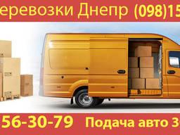 Грузоперевозки Днепр / Квартирный Переезд / Грузовое такси