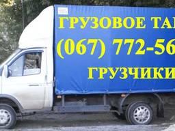 Грузоперевозки Днепр, квартирный переезд, грузчики