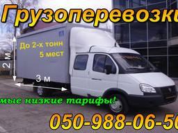 Грузоперевозки, переезды, перевозка грузов Дружковк, Украина
