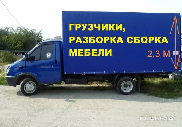 Грузоперевозки Газель длина кузова 4 и 5 метр высота 2-30