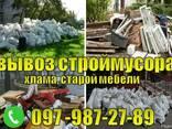 Грузоперевозки, грузчики, вывоз строительного мусора - фото 4