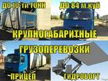 Грузоперевозки, грузчики, вывоз строительного мусора - фото 7