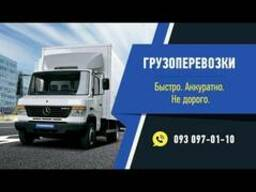 Грузоперевозки, грузовое такси, переезд , квартирный