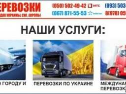 Грузоперевозки Харьков, по всей Украине, России, Европа