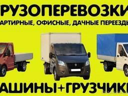 Грузоперевозки и переезды по Херсону и Украине!Грузчики!