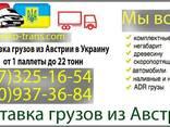 Грузоперевозки из Австрии. Доставка из Австрии в Украину - фото 1