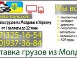 Грузоперевозки из Молдовы . Доставка из Молдовы в Украину - фото 1