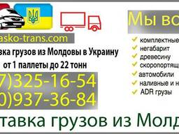 Грузоперевозки из Молдовы . Доставка из Молдовы в Украину