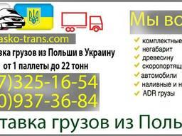 Грузоперевозки из Польши. Доставка из Польши в Украину - фото 1