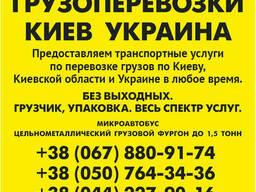 Грузоперевозки Киев область Украина Газель до 1,5 тонн
