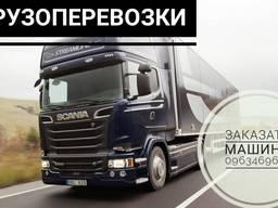 Грузоперевозки Нововолынск, Владимир-Волынский, Луцк, Ковель