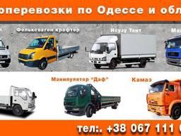 Грузоперевозки Одесса и область, наличный безналичный расчет