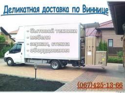 Грузоперевозки. Перевозка мебели. грузове таксi.