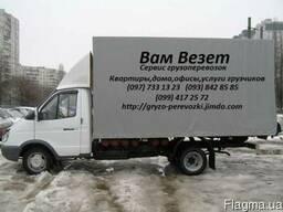 Грузоперевозки, перевозка мебели, грузовое такси