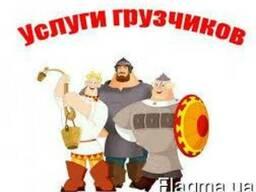 Грузоперевозки по городу и Украине. Грузчики