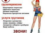 Грузоперевозки по Севастополю и Крыму от 550 руб/час! - фото 1