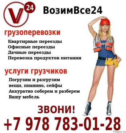 Грузоперевозки по Севастополю и Крыму от 550 руб/час!