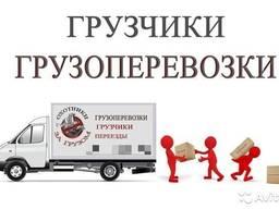 Грузоперевозки по Украине и Запорожью . Низкие цены. Грузчик