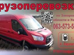 Грузоперевозки по Запорожью, области, Украине