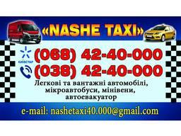 Грузоперевозки таксі Нетішин 068-42-40-000
