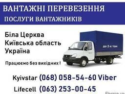 Грузоперевозки Вантажні перевезення Грузчики Вантажники