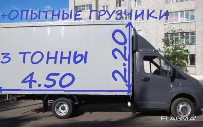 Грузоперевозки ВСЕГО!В ЛЮБОЕ ВРЕМЯ 24\7 Кривой Рог грузчики