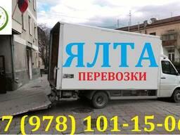 Грузоперевозки Ялта Крым Россия до 2-х тонн 20-куб гидроборт