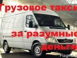 Грузовое такси Днепр. - фото 1