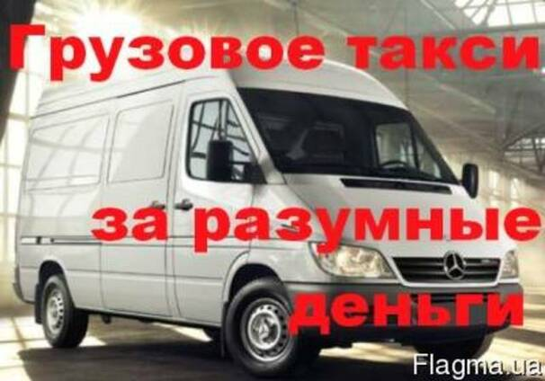 Грузовое такси Днепр.