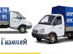 Грузовое такси Днепропетровск