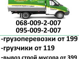 Грузовое такси от 199 грн