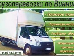 Грузовое такси. Перевозка мебели. Переезды.