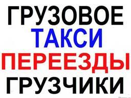 Грузовое Такси!по Днепропетровску ,Украине.Грузчики