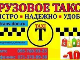 Грузовое такси по Донецку и Макеевке.