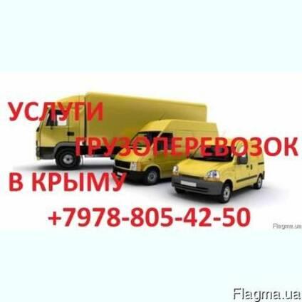 Грузовое такси Симферополь. Переезды Крым - Украина - Крым.