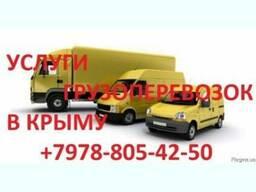 Грузовое такси Симферополь. Переезды Крым - Украина - Крым. - фото 1