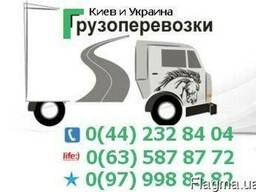 Грузовые перевозки Киев и Украина. Транспортные услуги
