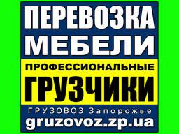 Грузовые Перевозки от 200 грн/час. Услуги Грузчиков.