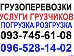 Грузовые перевозки по городу.Украине.Перевозка Пианино!