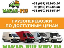 Грузовые перевозки по Киеву, Грузоперевозки грузчики
