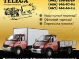"""Грузовые перевозки """"Телега"""", Грузовое такси """"Телега"""" - фото 5"""